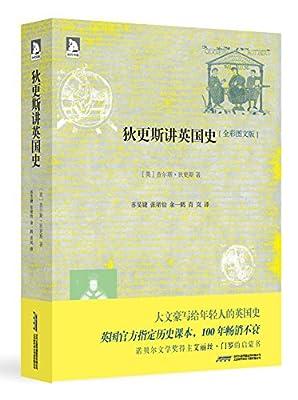 狄更斯讲英国史.pdf