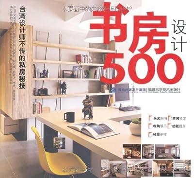 台湾设计师不传的私房秘技:书房设计500.pdf