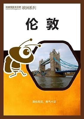 蚂蜂窝旅游攻略:伦敦.pdf