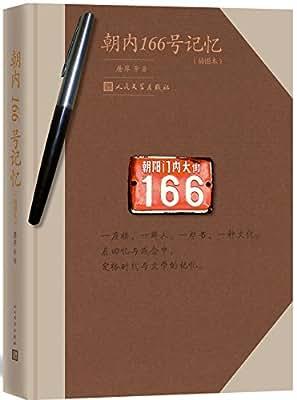 朝内166号记忆.pdf