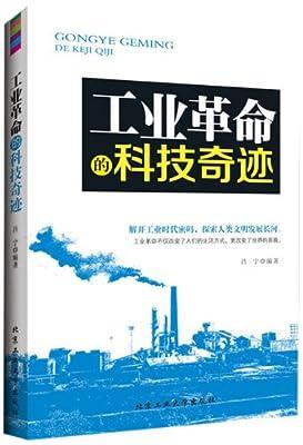 工业革命的科技奇迹.pdf