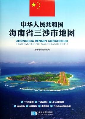 中华人民共和国海南省三沙市地图.pdf
