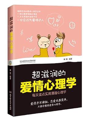 超滋润的爱情心理学.pdf