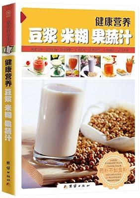 健康养生豆浆、米糊、果蔬汁.pdf