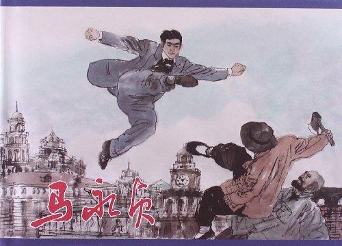 马永贞 连环画精装版推出 . 江苏新金陵画派连环画家作品专