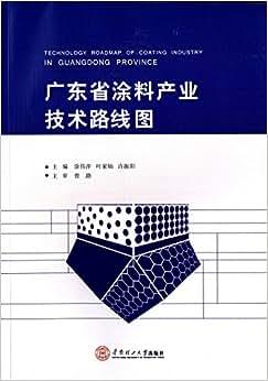 《广东省涂料产业技术路线图》 涂伟萍, 叶家灿, 许