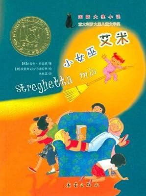 国际大奖小说:小女巫艾米.pdf