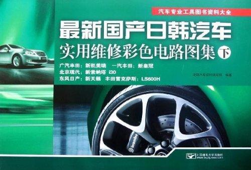 汽车专业工具图书资料大全 最新国产日韩汽车实用维修彩色电路图集 高清图片