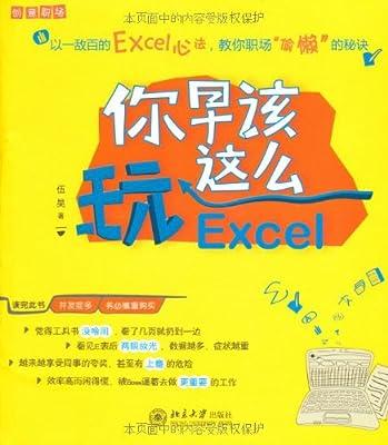 你早该这么玩Excel.pdf