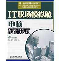 IT职场模拟舱:电脑配置与选购