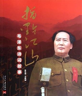 指点江山:毛泽东诗词故事.pdf