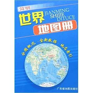 简明世界地图册/广东省地图出版社-图书-亚马逊