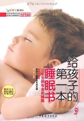 给孩子的第一本睡眠书:让宝宝拥有金质睡眠.pdf