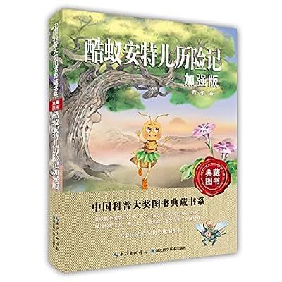 中国科普大奖图书典藏书系:酷蚁安特儿历险记.pdf