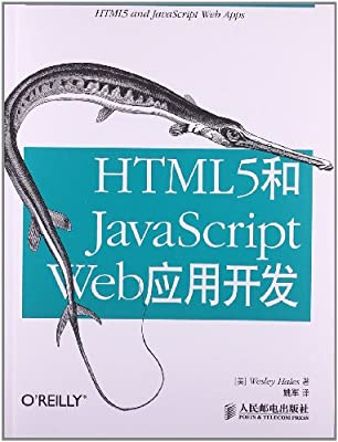 HTML5和JavaScript Web应用开发.pdf