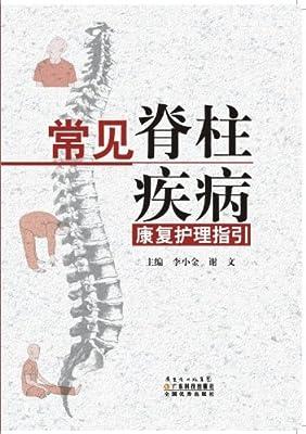 常见脊柱疾病康复护理指引.pdf