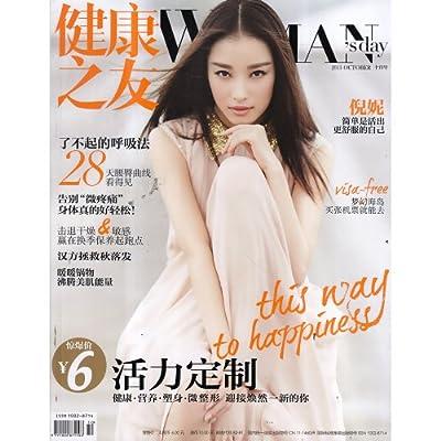 健康之友杂志2013年10月 活力定制 倪妮封面.pdf