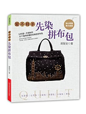 爱不释手•先染拼布包.pdf