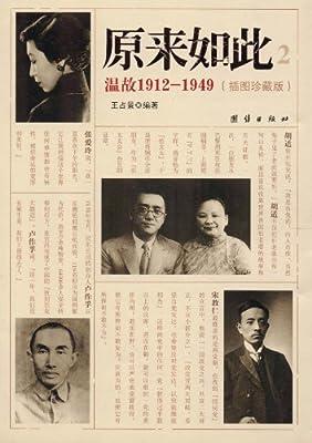 原来如此2:温故1912-1949.pdf