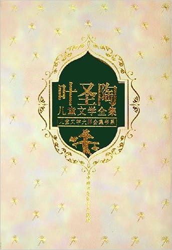《叶圣陶儿童文学全集(上下)(精装)》 叶圣陶【摘要书评试读】图书