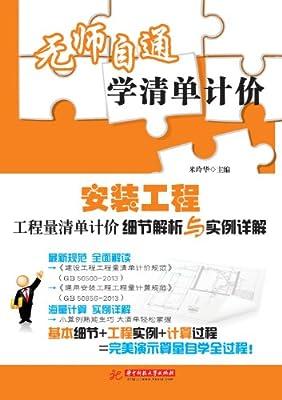 无师自通学清单计价:安装工程工程量清单计价细节解析与实例详解.pdf