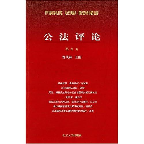 公法评论(第1卷)