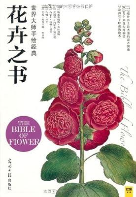 世界大师手绘经典:花卉之书.pdf