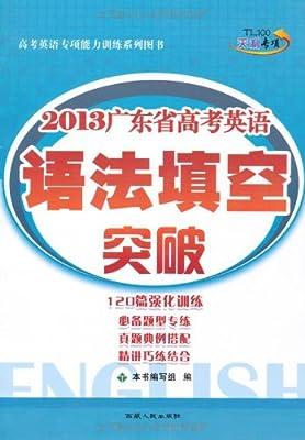 高考英语专项能力训练系列图书:2013广东省高考英语语法填空突破.pdf