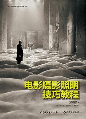 电影摄影照明技巧教程.pdf