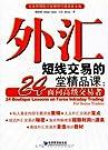外汇短线交易的24堂精品课:面向高级交易者.pdf