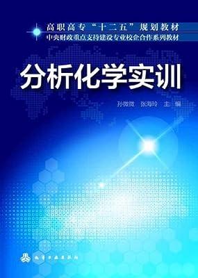 分析化学实训.pdf