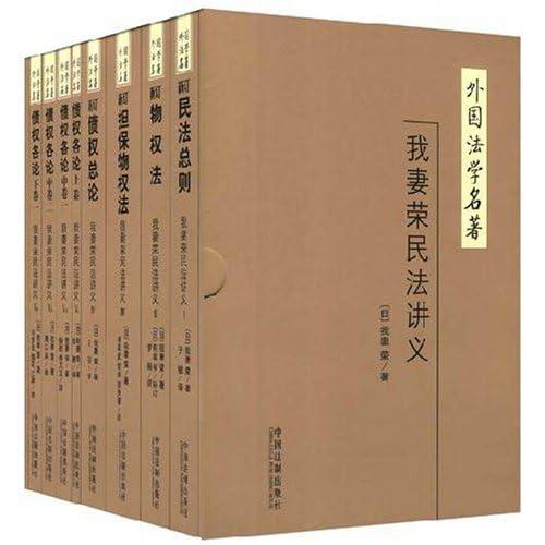 我妻荣民法讲义(共8册)/外国法学名著