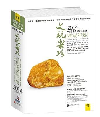2014中国艺术品拍卖年鉴·文玩杂项.pdf