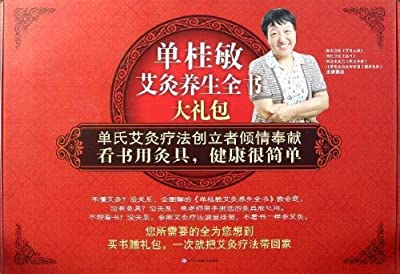 单桂敏艾炙养生全书大礼包.pdf