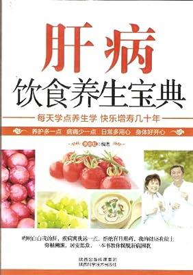 肝病饮食养生宝典.pdf