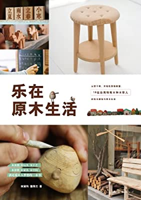 乐在原木生活.pdf