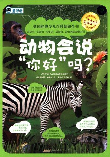 """童眼看系列·不可思议的动物社会:动物会说""""你好""""吗?图片"""