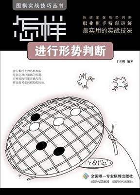 怎样进行形势判断.pdf
