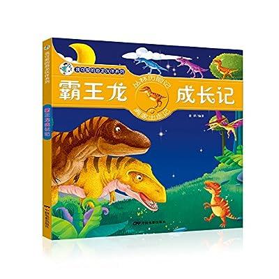 我可爱的恐龙伙伴系列:霸王龙成长记.pdf
