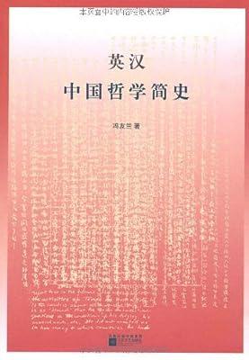 英汉中国哲学简史.pdf