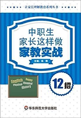 中职生家长这样做:家教实战12招.pdf