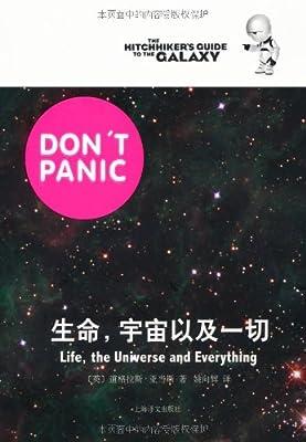 生命,宇宙以及一切.pdf
