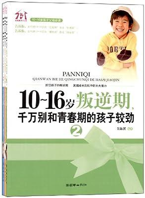 10-16岁叛逆期,如何引导男孩.pdf