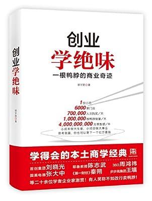 创业学绝味:一根鸭脖的商业奇迹.pdf