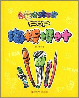 一张手绘POP海报的报价是多少RMB