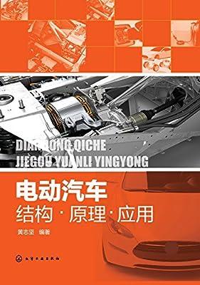 电动汽车结构·原理·应用.pdf