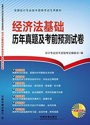全国会计专业技术资格考试专用教材:经济法基础历年真题及考前预测试卷.pdf