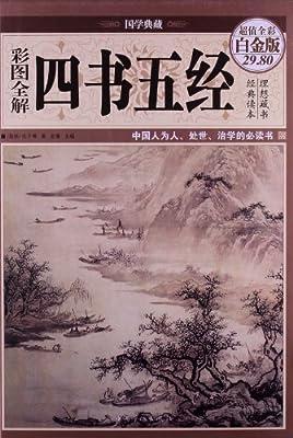 彩图全解四书五经.pdf