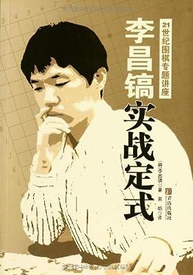 李昌镐21世纪围棋专题讲座:实战定式.pdf