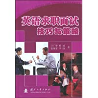 英语求职面试技巧与策略
